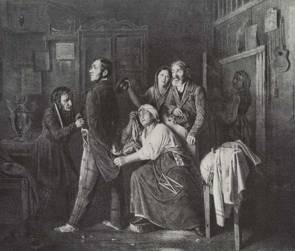 Картина «Первый чин» принесла Перову малую золотую медаль, после чего художник переехал в Санкт-Петербург.