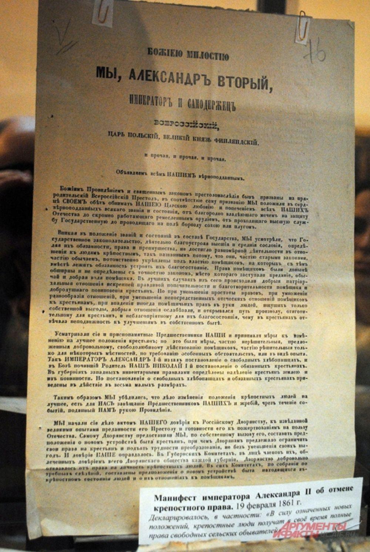 Манифест об отмене крепостного права 19 февраля 1861 года
