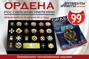 ОАО «Роспечать» вновь запустила коллекцию «Ордена Российской Империи»
