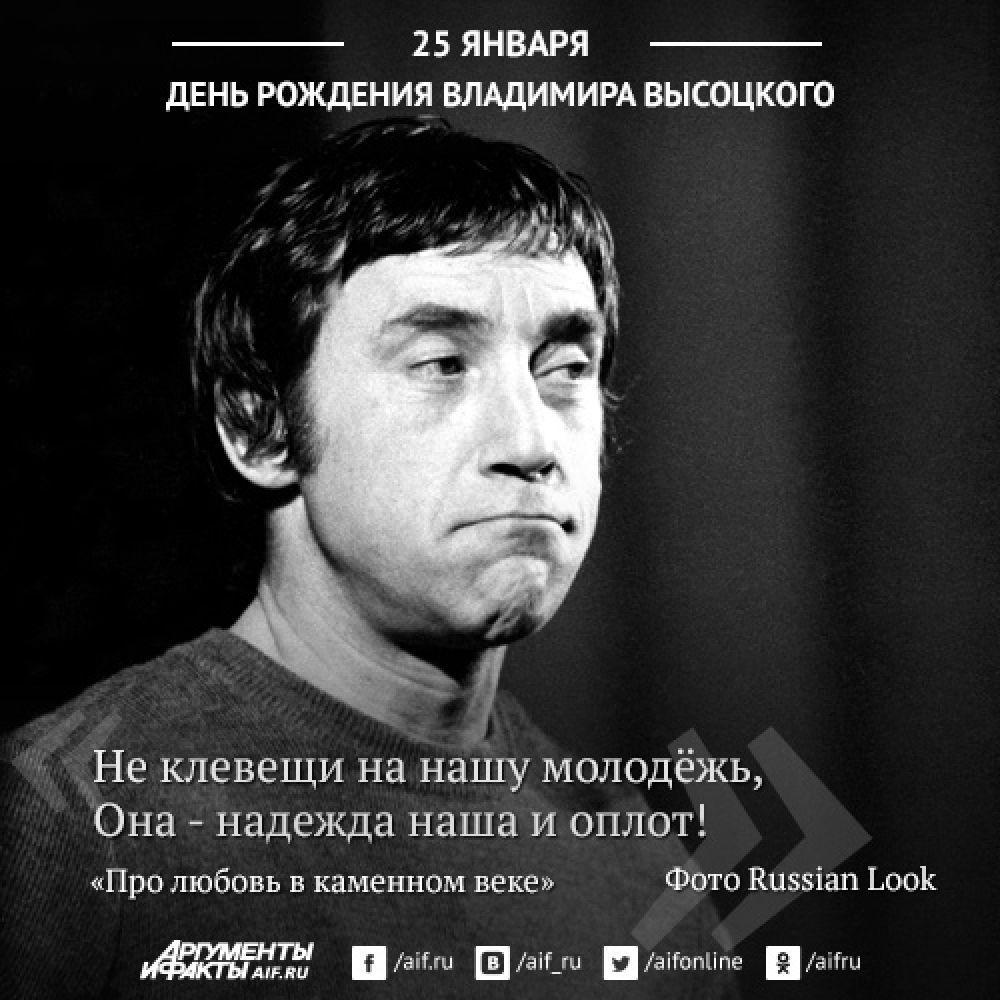 оделась картинки с цитатами владимира высоцкого новичков