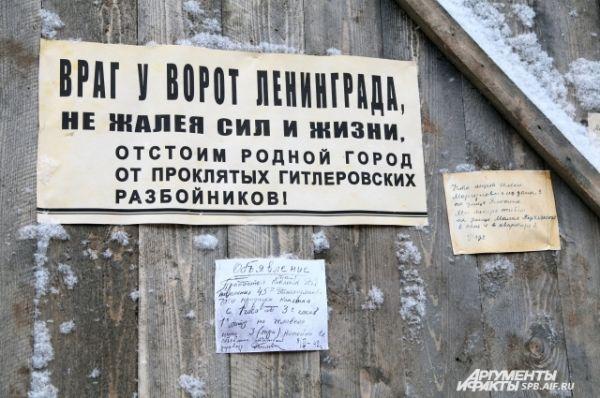 Воссозданныq плакат времен блокады Ленинграда