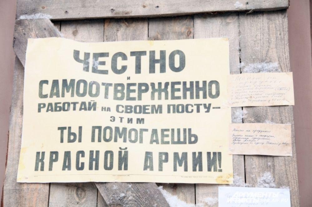 Агитационный плакат блокадных времен