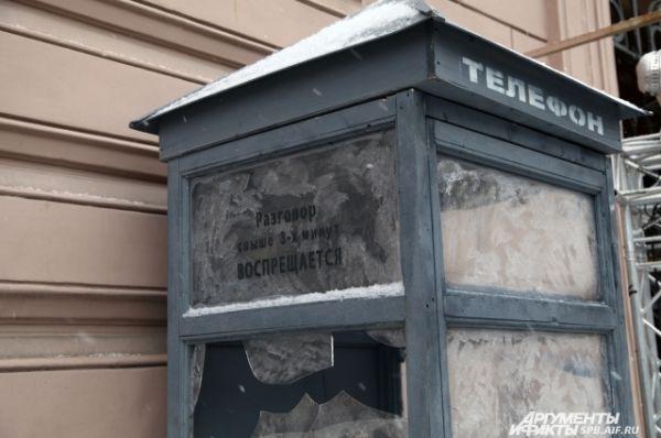 Телефонная будка времен блокады
