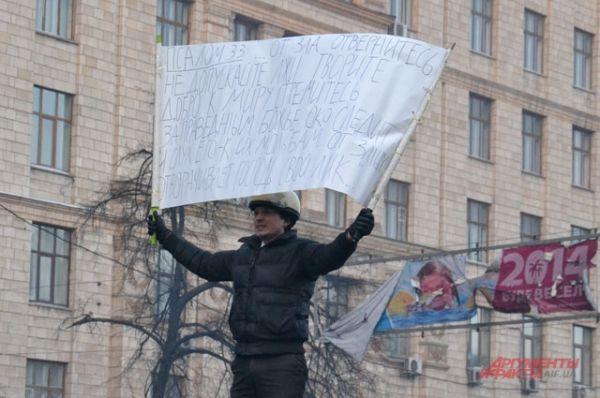 Митингующие просят силовиков отказаться от насилия и перейти на сторону активистов