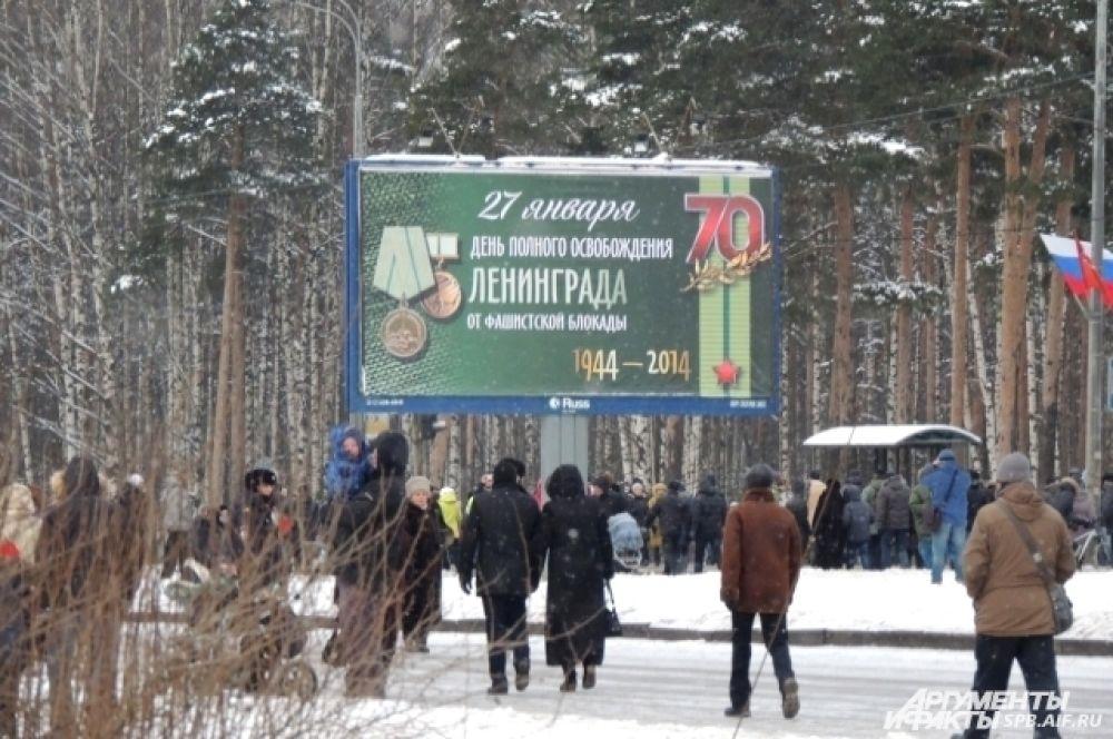 Петербург празднует 70-летие Дня снятия блокады