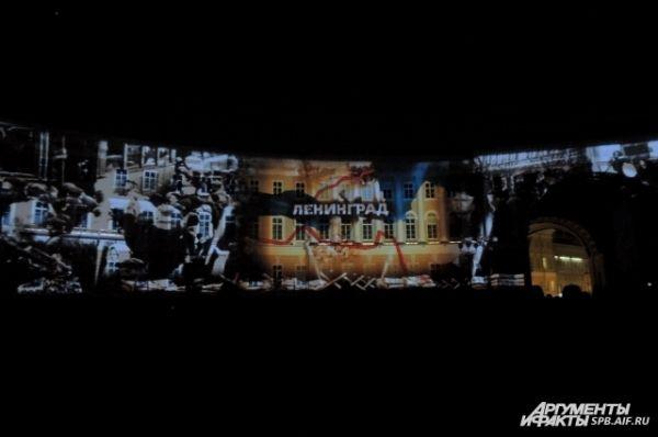 На здание генштаба проецировалась видеохроника блокадного Ленинграда