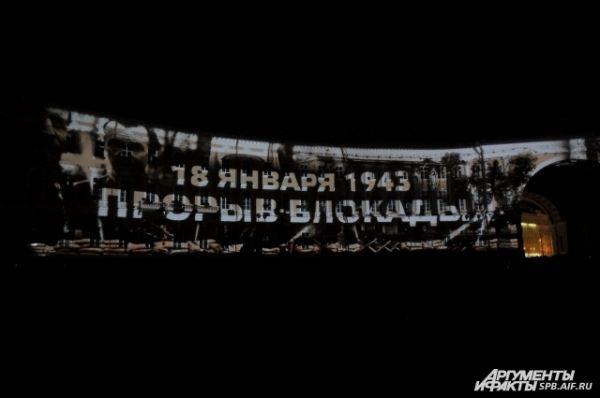 Кольцо блокады прорвали 18 января 1943 года