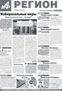 АиФ-Татарстан 5
