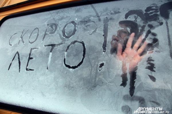 В Челябинскую область пришла настоящая уральская зима. Ночью столбик термометра опускается до - 35, днем поднимается до - 30.
