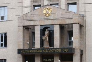 В Челябинском областном суде сменился временный председатель