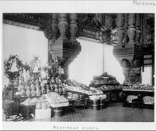 Экзотические фрукты у Елисеева могли быть только самыми лучшими, рассказывают, что продавцы съедали порченный товар, чтобы никто не мог заподозрить, что «райские фрукты» в чудо-магазине могут испортиться