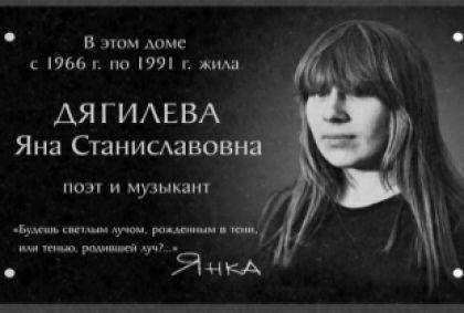 Мемориальную доску Яне Дягилевой установят в Новосибирске
