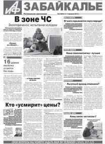 «АиФ-Забайкалье»