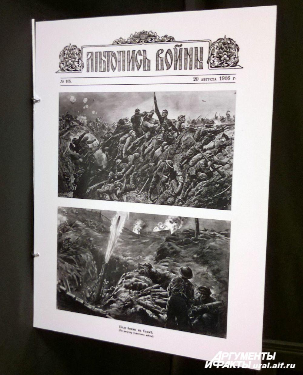 Кадры с места боев сопоставлены с тем, как освещала войну пресса.