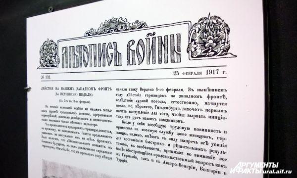 В рамках проекта зрителя познакомят со старинными выпусками газет.