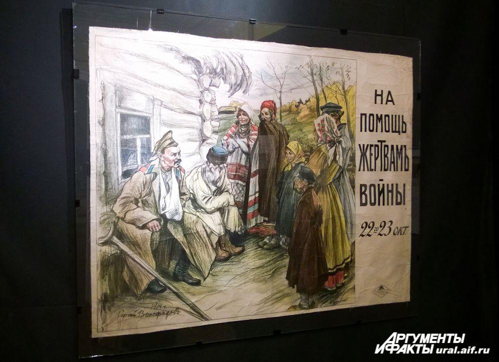 На выставке можно увидеть  подлинные плакаты, благотворительные открытки, марки.
