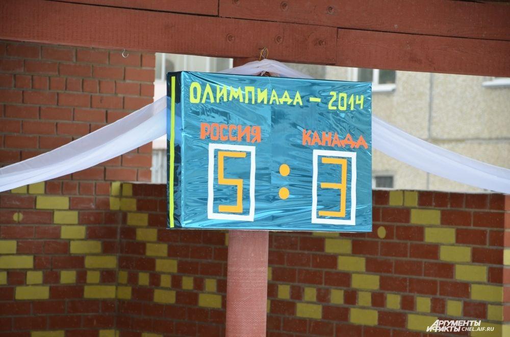 Свою олимпийскую хоккейную мечту дети отразили в табло на площадке садика.