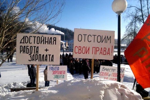 Металлурги Златоуста вышли на митинг с требованием построить новый завод