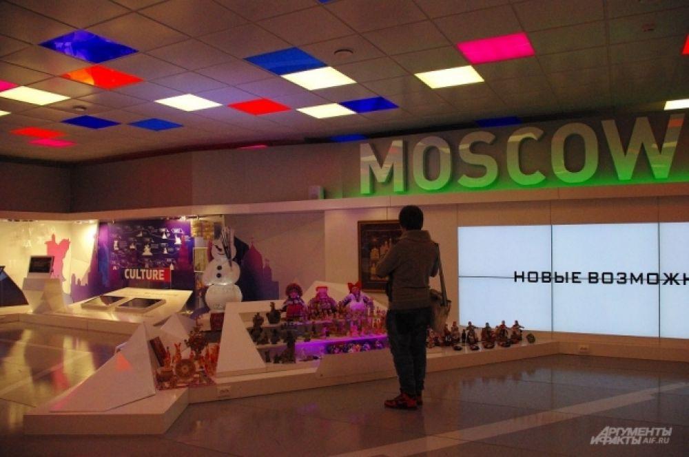 Экспозиция Москвы