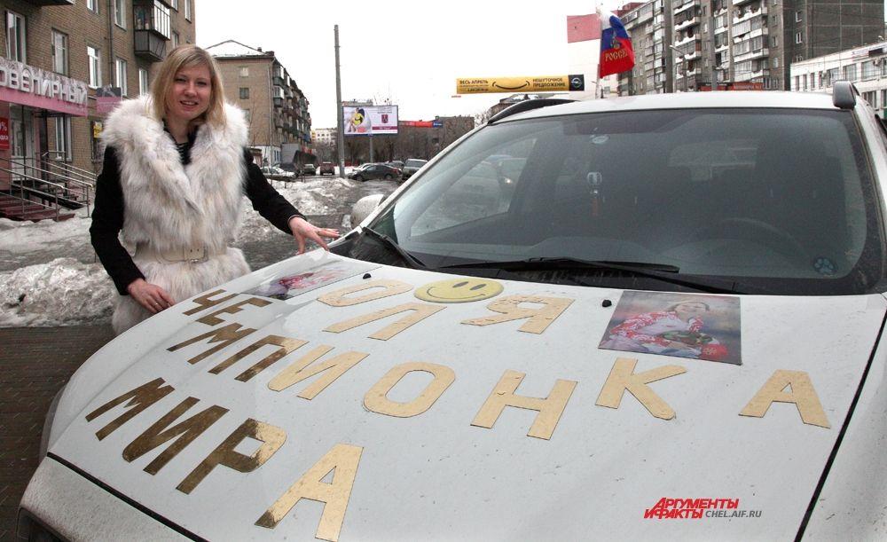 В качестве подарка за золотую медаль ЧМ, тогдашний губернатор Челябинской области Михаил Юревич преподнес Фаткулиной ключи от белого авто Toyota RAV4.