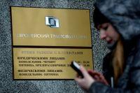 «Европейский трастовый банк», у которого 11 февраля 2014 года Центральный Банк России отозвал лицензию.