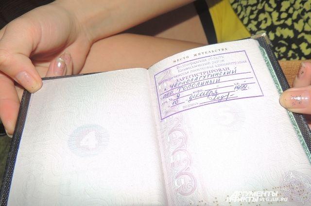 Временная регистрация беременной в своей квартире