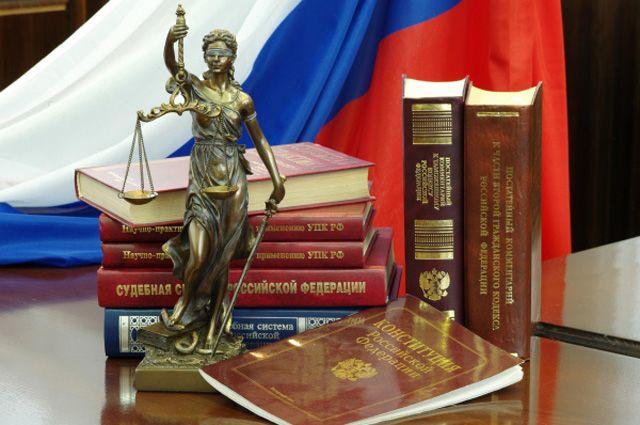 Фемида и тома Уголовного кодекса.