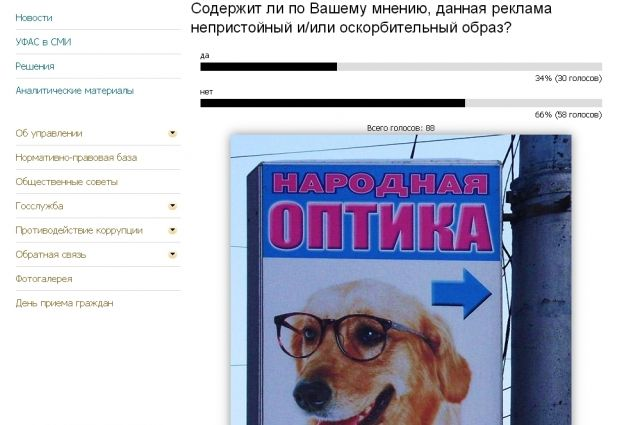 Скриншот страницы с голосованием.