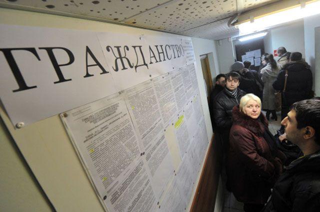 Очередь в отделении УФМС по вопросам гражданства РФ.