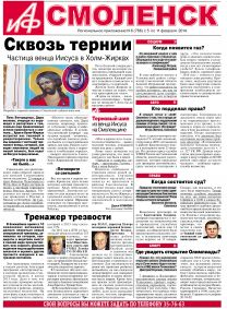 Аргументы и Факты - Смоленск