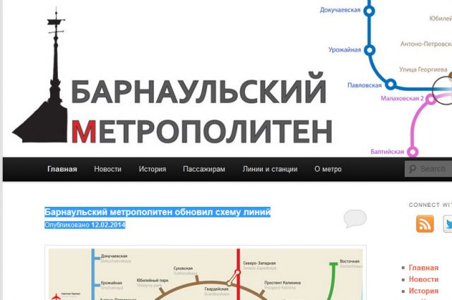 барнаульского метро