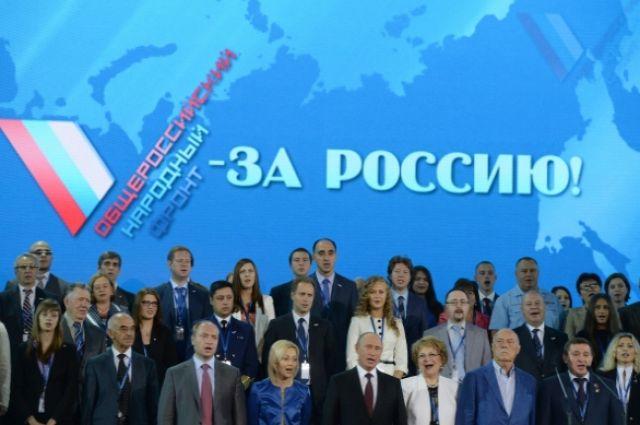 Учредительный съезд «Общероссийского народного фронта».