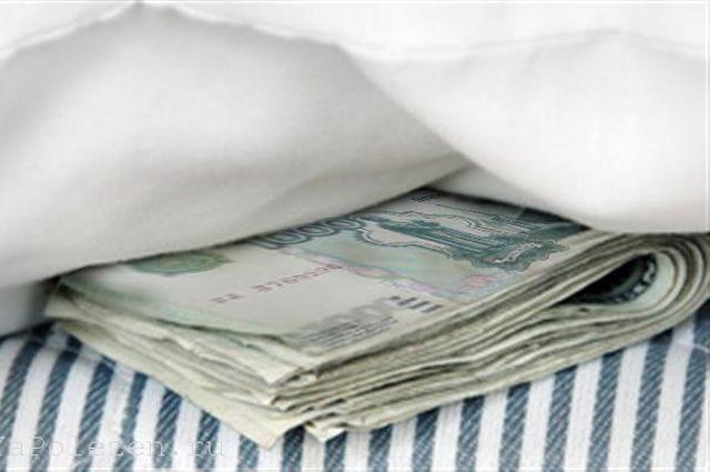 Не храните деньги под подушкой.