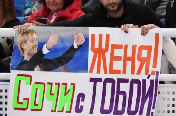 Зрители и поклонники со всей страны активно поддерживали спортсмена на Олимпиаде в Сочи.