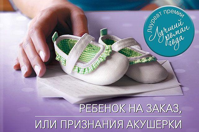 Фрагмент обложки к роману Дианы Чемберлен «Ребёнок на заказ».