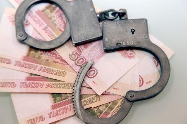 Нечестные деньги грозят потерей свободы.