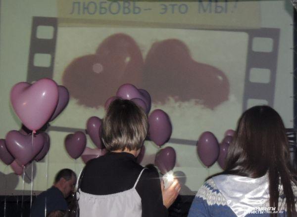 Многие подходили ближе к экрану: Любовь - это мы, гласило название фильма о них. Сюжет смонтировали из фотографий прошедших встреч клуба «Наше место».