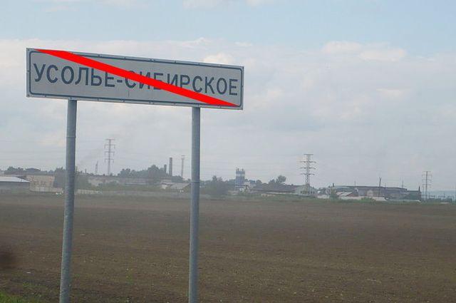 Теперь жителям Усолья-Сибирского предстоят поиски работы.