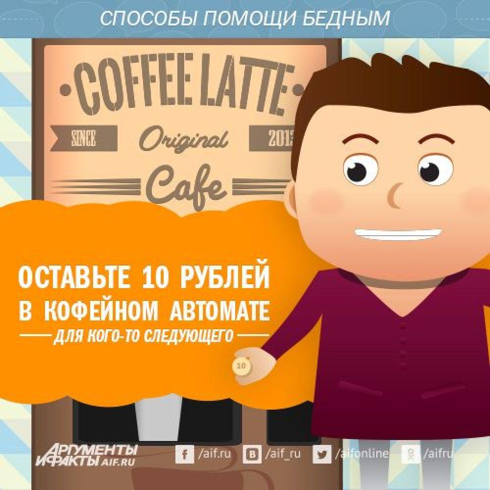 Оставьте в кофейном автомате несколько монет, чтобы выпить чашку кофе смог и проходящий мимо человек, у которого недостаточно денег, чтобы позволить его купить.