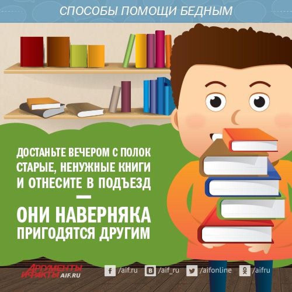 Соберите ненужные в доме книги в коробку и оставьте внизу подъезда или интернет-кафе. Хорошие книги с удовольствием прочтут малообеспеченные люди.