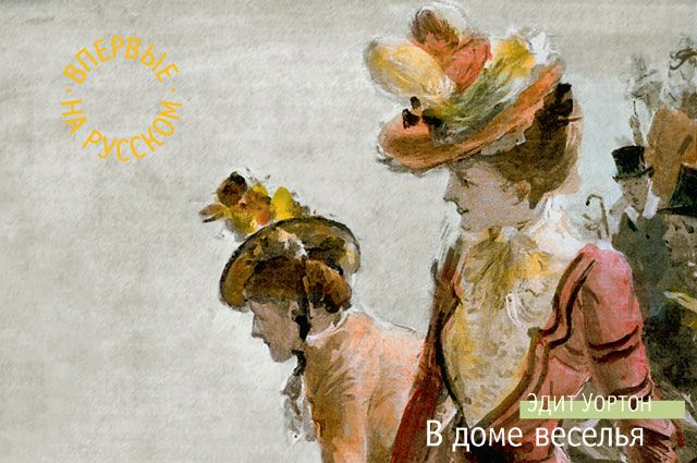 Обложку к роману Эдит Уортон «В доме веселья» предоставила издательская группа «Азбука-Аттикус».