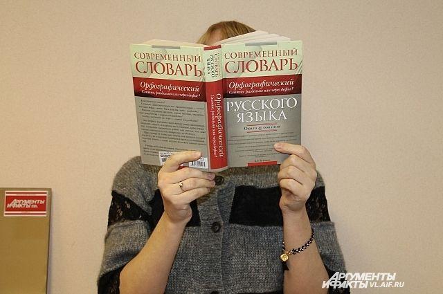 В этой книге много интересных, необычных и даже новых слов!