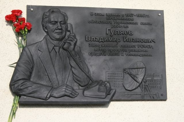 В Челябинске открыли мемориальную доску известному связисту