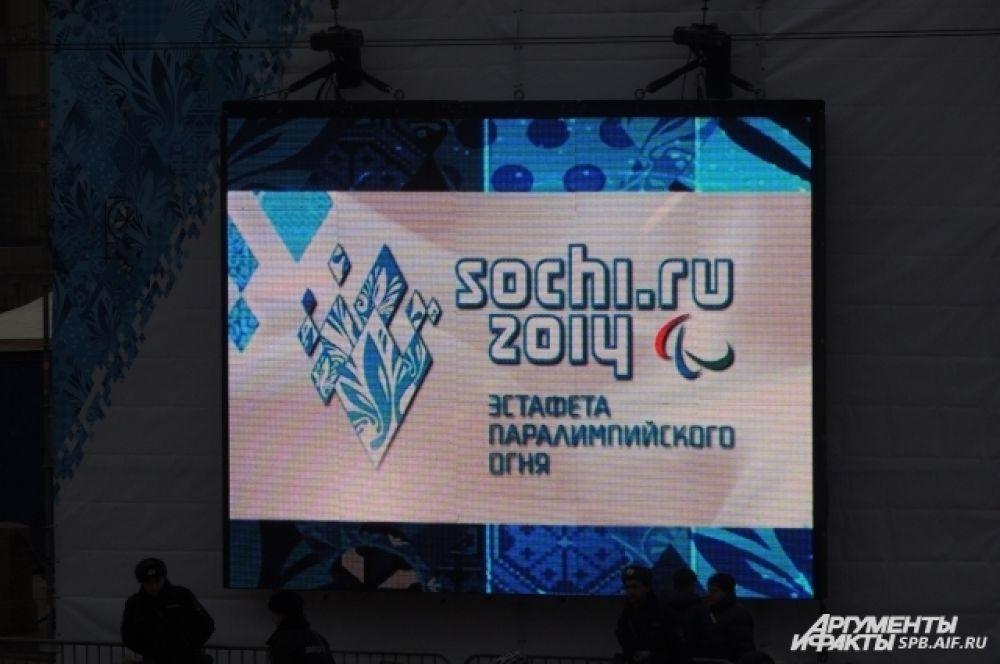 Церемония транслировалась на большом экране