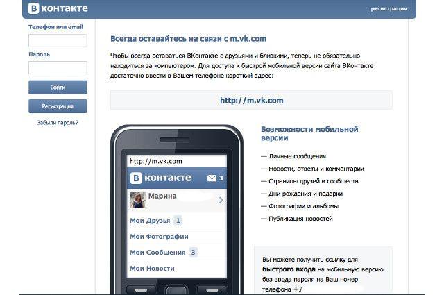 взлом вконтакте бесплатно онлайн - фото 9