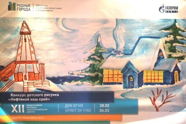 На баннере конкурса «Нефтяной наш край» изображен рисунок Зарины Кадымовой.