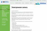 Записаться в «ОмскВодоканал» можно через интернет.