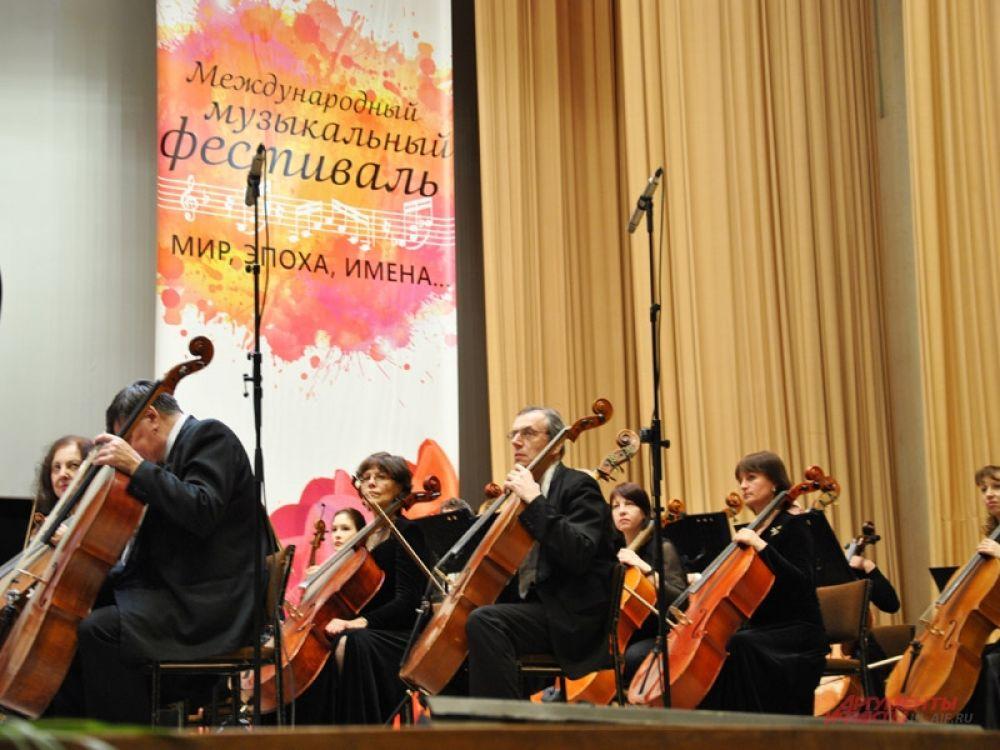 В Ульяновске стартовал фестиваль «Мир, Эпоха, Имена…»