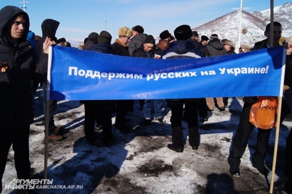 «Поддержим русских на Украине!»
