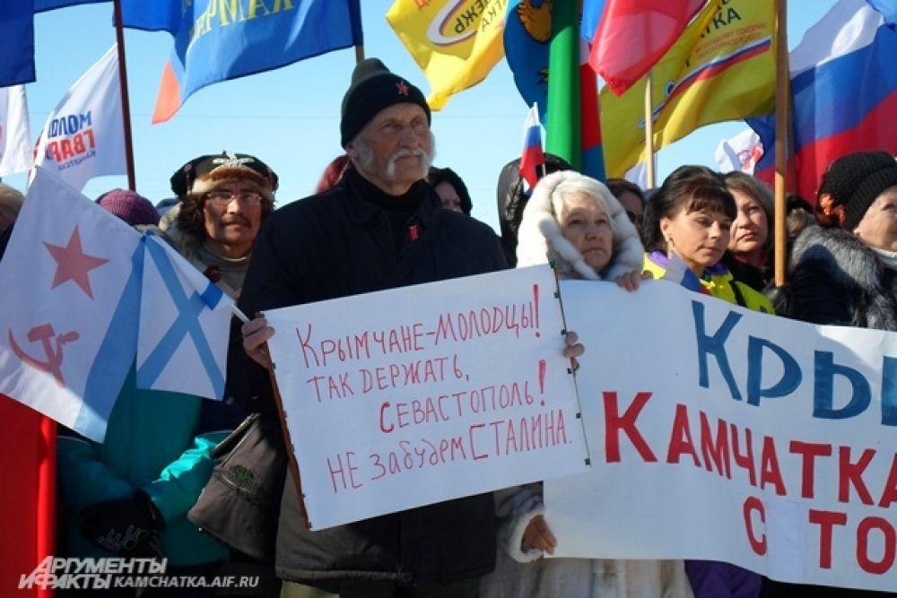 Лозунги гласили: «Крым! Камчатка с тобой!»